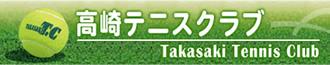 髙崎テニスクラブ