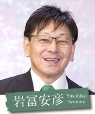 岩冨 安彦(いわとみ やすひこ)
